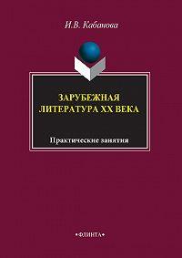 Коллектив Авторов -Зарубежная литература XX века. Практические занятия
