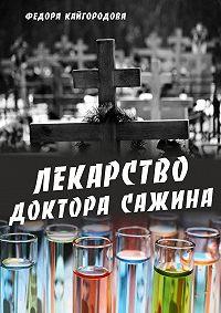 Федора Кайгородова -Лекарство доктора Сажина