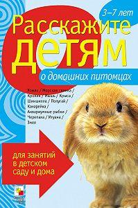 Э. Л. Емельянова -Расскажите детям о домашних питомцах