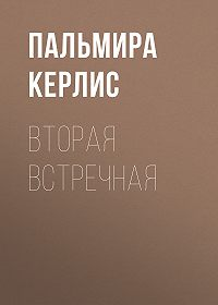 Пальмира Керлис -Вторая встречная