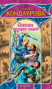 Елена Кондаурова -Осколки четырех миров