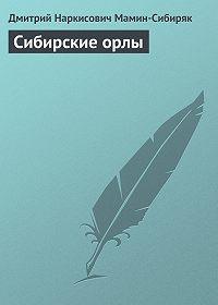 Дмитрий Мамин-Сибиряк -Сибирские орлы