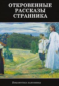 Сборник -Откровенные рассказы странника духовному своему отцу
