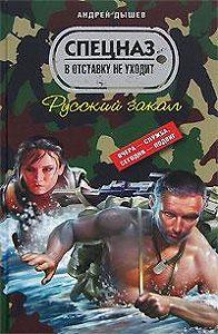Андрей Дышев -Русский закал