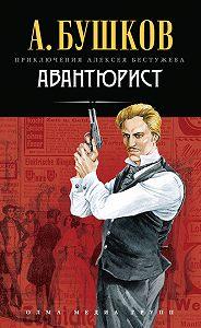 Александр Бушков -Авантюрист