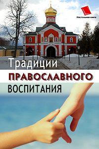 О. Ф. Киселева - Традиции православного воспитания