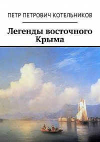Петр Котельников -Легенды восточного Крыма