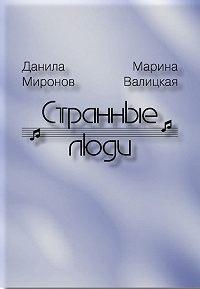 Данила Миронов -Странные люди