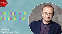 Роман Масленников -Стопроцентный взрывной пиар