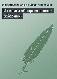 Максимилиан Александрович Волошин -Из книги «Современники» (сборник)