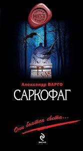 Александр Варго -Саркофаг
