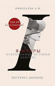 Анастасия Николаева -Я-муары. Откровенные истории блогера