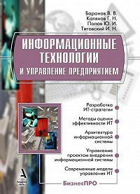 Владимир Владимирович Баронов -Информационные технологии и управление предприятием