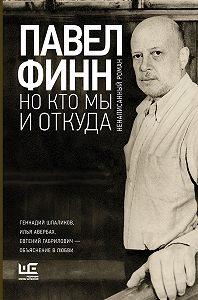 Павел Константинович Финн -Но кто мы и откуда. Ненаписанный роман