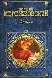 Дмитрий Мережковский -Данте