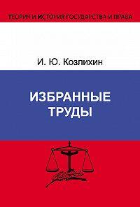 Игорь Козлихин -Избранные труды