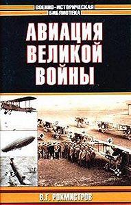 Владимир Рохмистров - Авиация великой войны