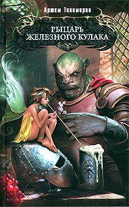 Артем Тихомиров -Рыцарь Железного Кулака