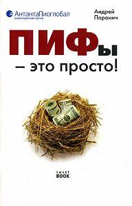 Андрей Паранич -ПИФы – это просто!