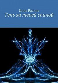 Инна Разина -Тень затвоей спиной