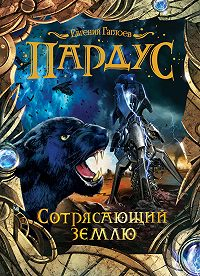 Евгений Гаглоев - Сотрясающий землю