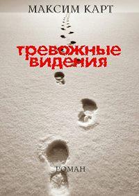Максим Карт - Тревожные Видения