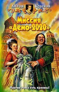 Антон Краснов -Миссия «Демо-2020»