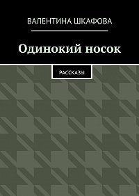 Валентина Шкафова -Одинокий носок. Рассказы