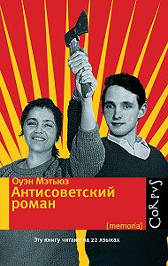 Оуэн Мэтьюз - Антисоветский роман