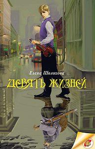 Елена Шолохова -Девять жизней