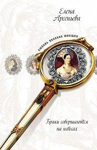 Елена Арсеньева -Бешеная черкешенка (Мария Темрюковна и Иван IV Грозный)