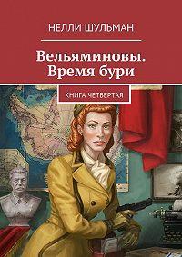 Нелли Шульман -Вельяминовы. Время бури. Книга четвертая