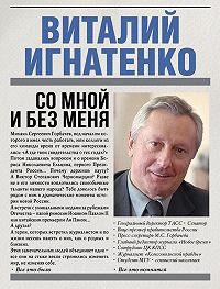 Виталий Игнатенко -Со мной и без меня
