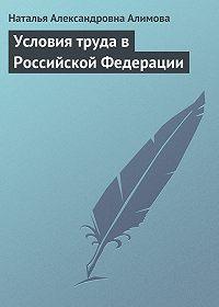 Наталья Александровна Алимова - Условия труда в Российской Федерации