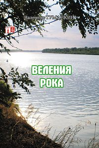 Валентин Тумайкин -Веления рока