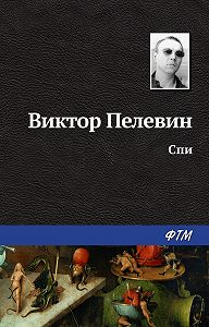 Виктор Пелевин - Спи