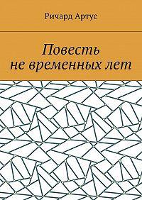 Ричард Артус -Повесть невременныхлет