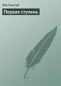 Лев Толстой -Первая ступень