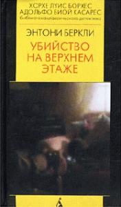 Энтони Беркли -Убийство на верхнем этаже