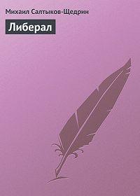 Михаил Салтыков-Щедрин -Либерал