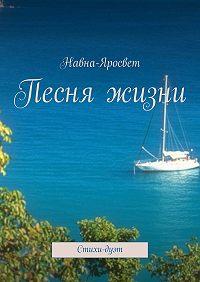 Навна-Яросвет - Песня жизни. Стихи-дуэт