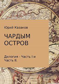 Юрий Казаков -Чардым остров