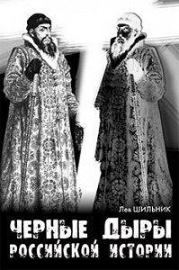 Лев Шильник -Черные дыры российской истории