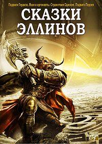 Сборник -Сказки эллинов