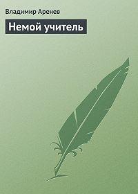Владимир Аренев - Немой учитель