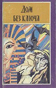 Михаил Гершензон -Бесстрашные