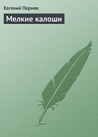 Евгений Пермяк - Мелкие калоши