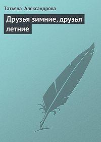 Татьяна  Александрова -Друзья зимние, друзья летние