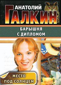 Анатолий Галкин - Барышня с дипломом