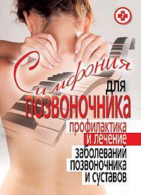 Ирина Котешева -Симфония для позвоночника. Профилактика и лечение заболеваний позвоночника и суставов